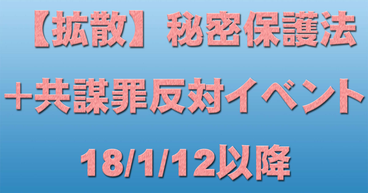 共謀罪+秘密保護法反対イベント等 18/1/12以降_c0241022_17402700.jpg