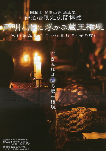 H30 金峯山寺ご本尊「金剛蔵王権現」夜間拝観のプラン、販売開始いたしました!_e0154524_08510559.jpg