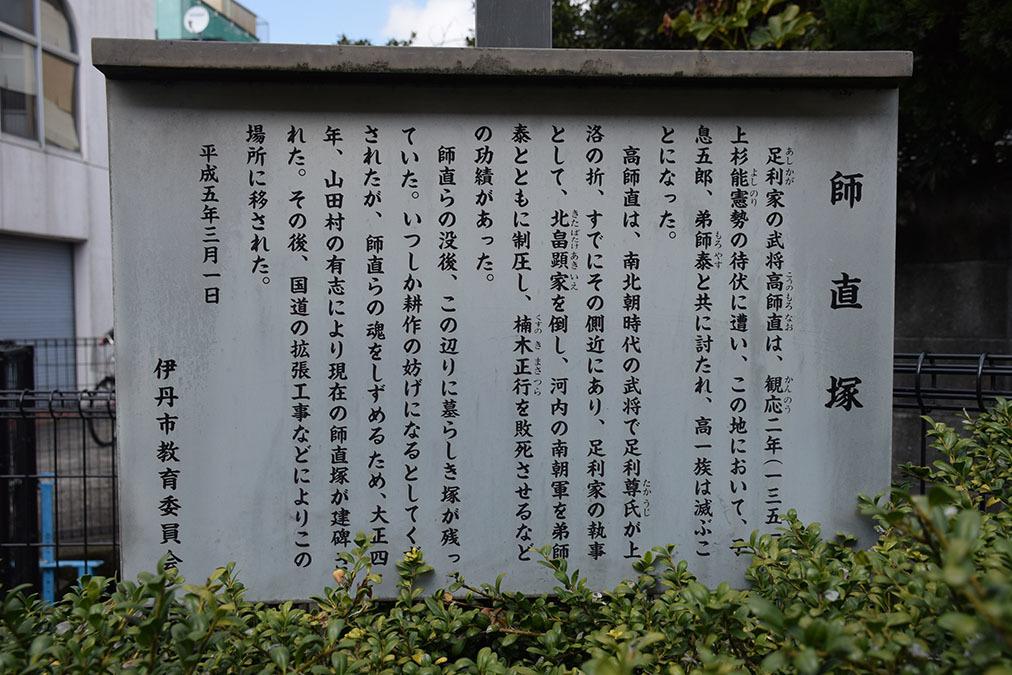 太平記を歩く。 その183 「高師直塚」 兵庫県伊丹市_e0158128_22232874.jpg