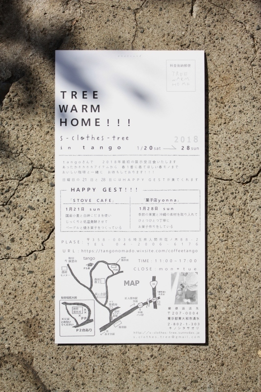 TREE WARM HOME!!!_b0241033_22332658.jpg
