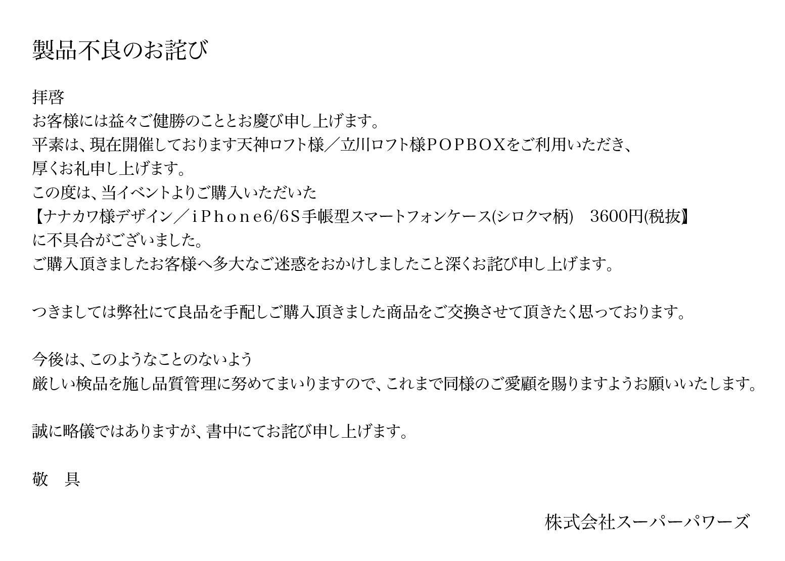 天神ロフト/立川ロフトPOPBOX販売製品不良のお詫び_f0010033_16171015.jpg
