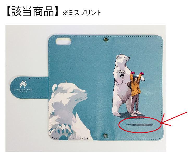 天神ロフト/立川ロフトPOPBOX販売製品不良のお詫び_f0010033_16363390.jpg
