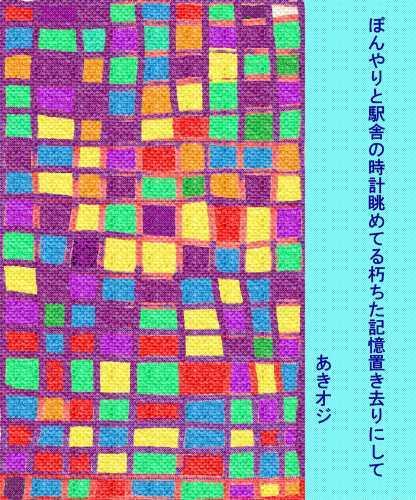 f0117041_04561319.jpg