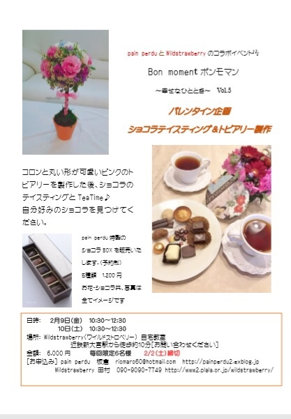 バレンタインコラボイベントのご案内_c0190542_23325383.jpg