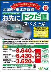青函トンネル開業30周年!!_d0131668_15435439.jpg