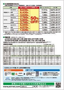 青函トンネル開業30周年!!_d0131668_15441279.jpg