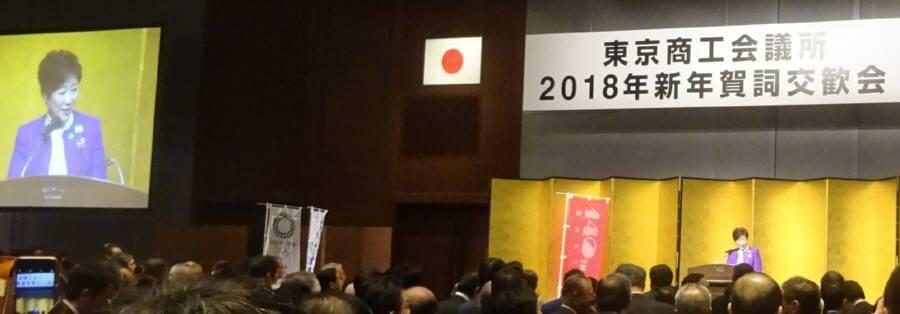 新年賀詞交歓会_f0059673_20072064.jpg
