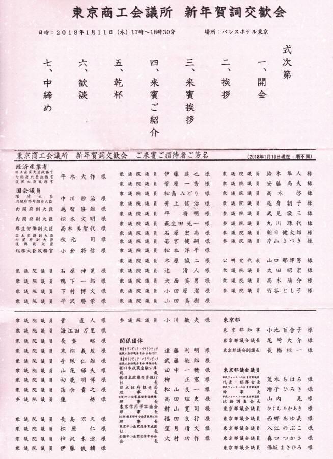 新年賀詞交歓会_f0059673_20073280.jpg