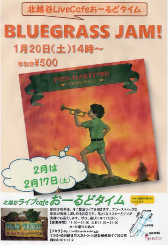 1月20日(土)今年もBluegrass  Jam  14時〜_d0225380_23263131.jpg
