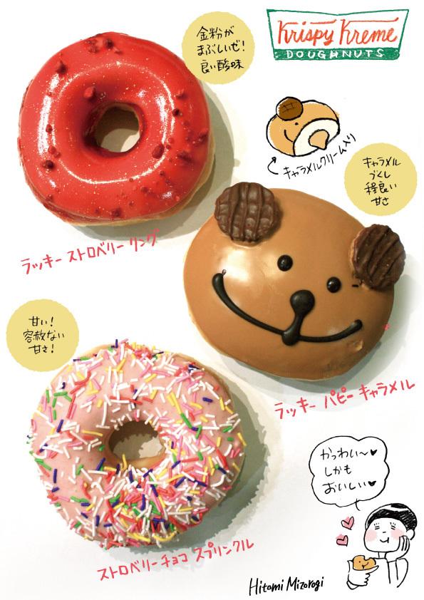 【お正月限定ドーナツ】クリスピー・クリーム・ドーナツのETOドーナツ【かわいい犬ドーナツだヨ!】_d0272182_17135649.jpg