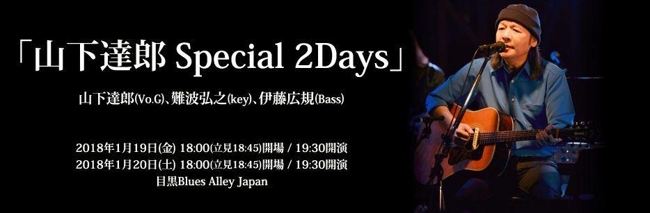 山下達郎 Blues Alley Japan_a0163788_21132490.jpg