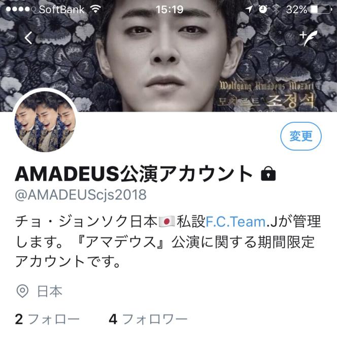 【更新あり】アマデウス公演 Twitter専用アカウント開設_f0378683_15260296.jpg