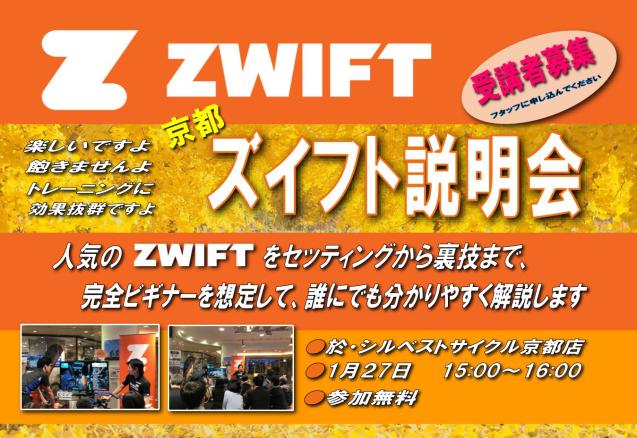 1/27(土)京都zwfit講習会☆_e0363689_11000810.jpg