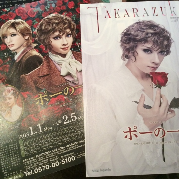 タカラヅカ公演「ポーの一族」観てきました。_d0123492_21015064.jpeg