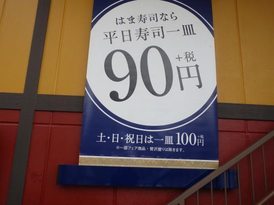 はま寿司         豊中小曽根店_c0118393_09024048.jpg