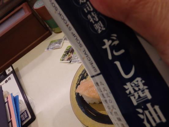 はま寿司         豊中小曽根店_c0118393_09134992.jpg