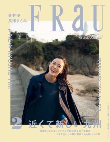 FRaU(フラウ)2月号『近くて新しい九州に』…♪_f0232994_1243570.jpg
