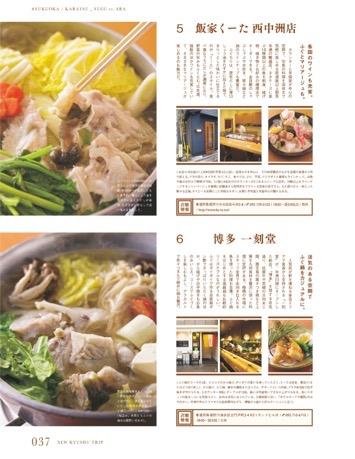 FRaU(フラウ)2月号『近くて新しい九州に』…♪_f0232994_1245459.jpg
