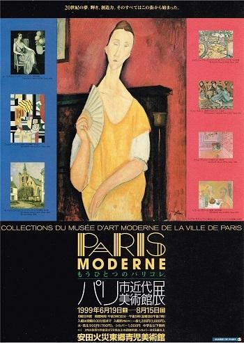 もうひとつのパリコレ パリ市近代美術館展_f0364509_19461454.jpg