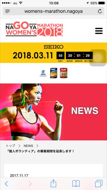 名古屋ウィメンズマラソン2018!!_a0272765_13275697.png