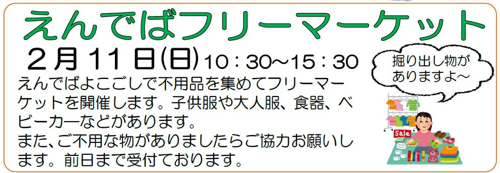 2018.1.15 2/11(日)開催 えんでばフリーマーケット_f0309404_00213862.png
