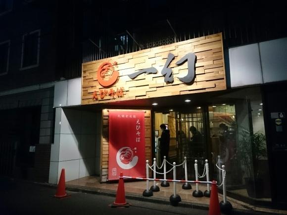 1/15  えびそば一幻新宿店  そのまましょうゆ細麺¥780_b0042308_21255322.jpg