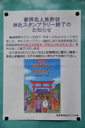 おしらせ 《終了》参拝名人免許状神社スタンプラリー_c0299631_09205627.jpg