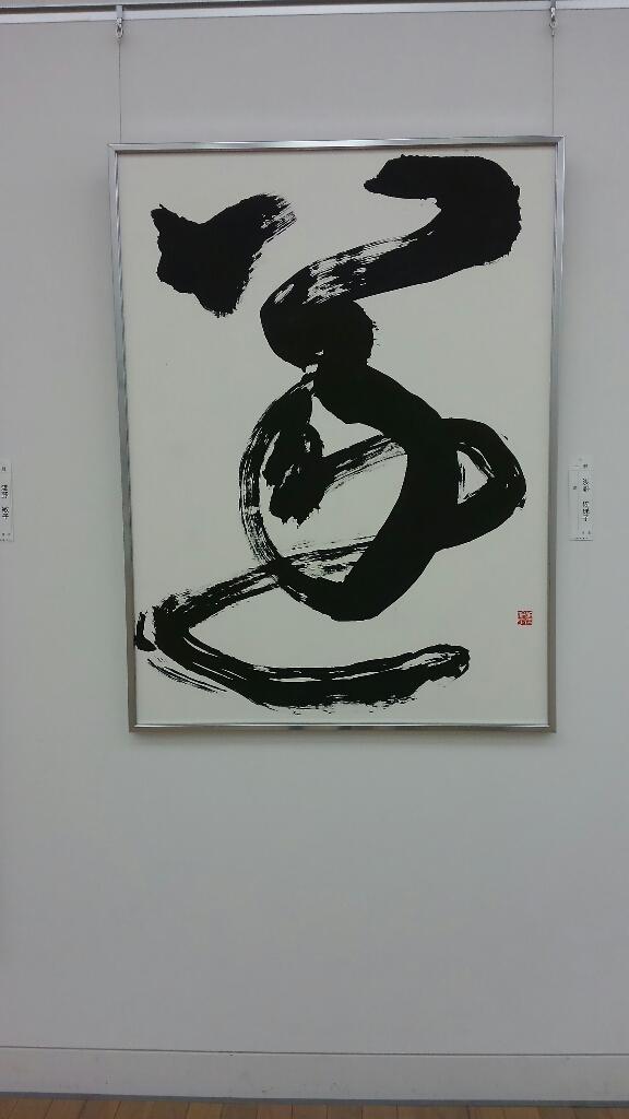 独立書展、恵風会の方の出品作です_d0168831_11145737.jpg