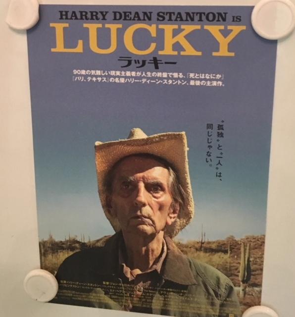 映画『ラッキー』の試写会に。_e0077638_09405580.jpg