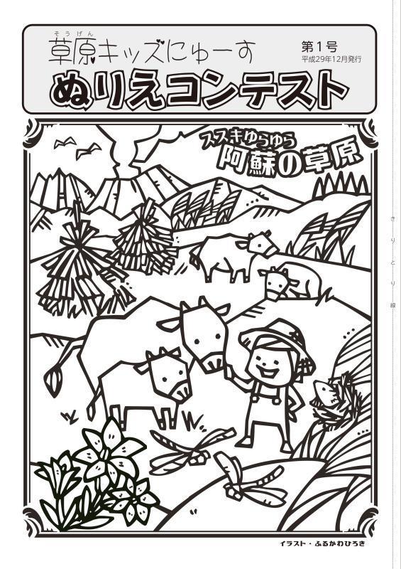 ~小学生「ぬりえ」「絵画」コンテスト作品募集のお知らせ~_a0114743_10375880.jpg