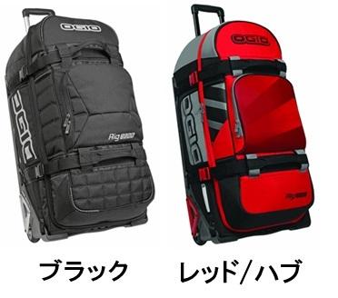 人気のO\'GIO 9800ギアバッグが補充されました!_f0062361_18055255.jpg