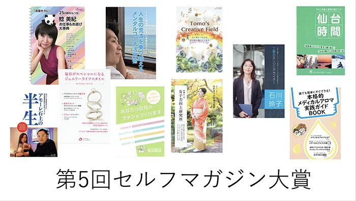 第5回セルフマガジン大賞発表!_e0171573_2012813.png