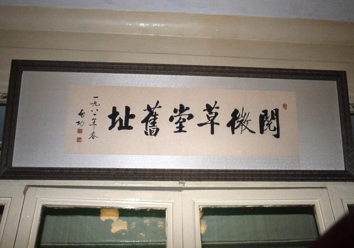 現在の晋陽飯荘と86年の晋陽飯荘_c0182775_21204572.jpg