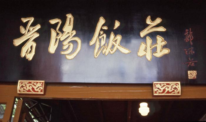 現在の晋陽飯荘と86年の晋陽飯荘_c0182775_2136292.jpg