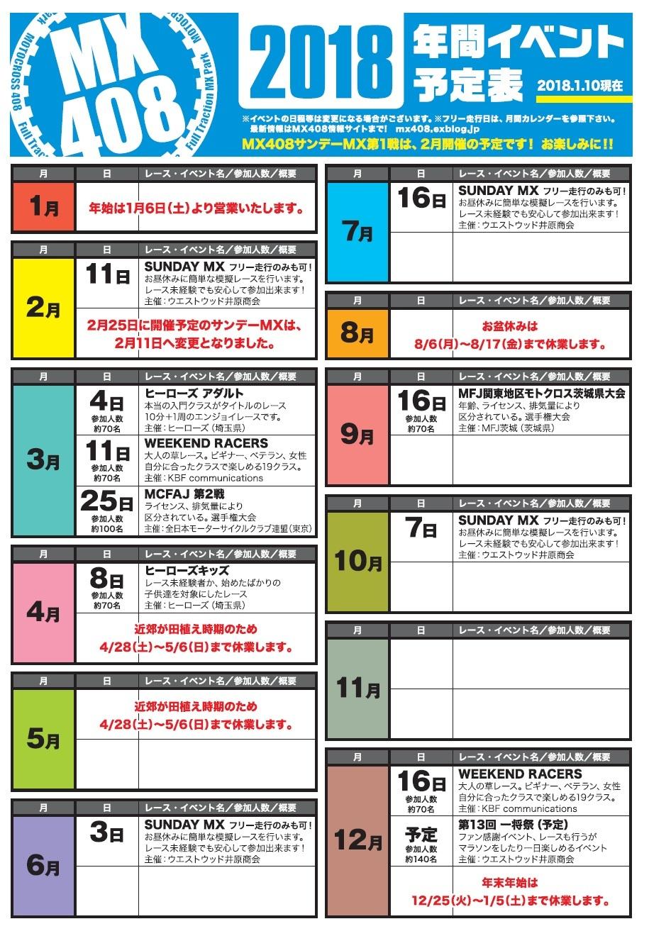 2018年 年間カレンダー_f0158379_10571300.jpg