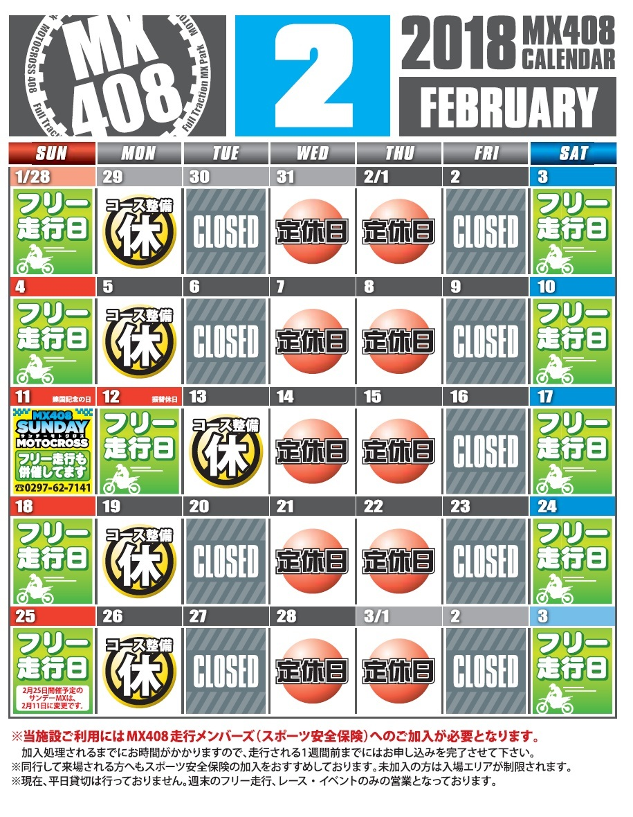 2月コースカレンダー_f0158379_12054867.jpg