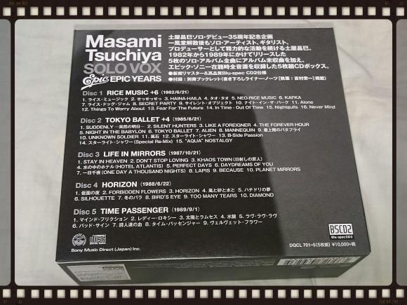 土屋正巳 / RICE MUSIC + 6 from Masami Tsuchya SOLO VOX EPIC YEARS_b0042308_00261336.jpg