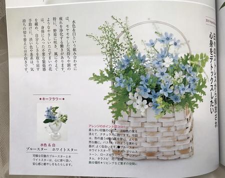 福を呼び込む 花飾り 花時間さん冬号_a0042928_2228676.jpg
