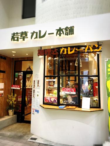 若草カレー本舗_e0292546_21500666.jpg