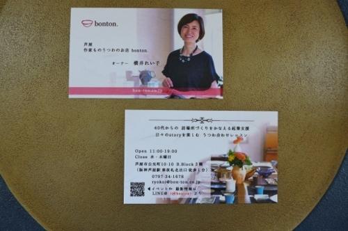 松平彩子さん小皿入荷 & 写真入り名刺作りました^^_c0181058_11404151.jpg