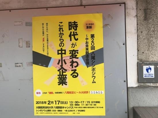 八尾シンポジウム_c0343664_10031787.jpg