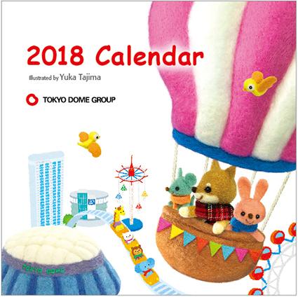 2018年 東京ドームグループカレンダー 1月〜6月_f0131668_21283014.jpg