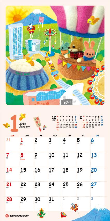 2018年 東京ドームグループカレンダー 1月〜6月_f0131668_21413849.jpg