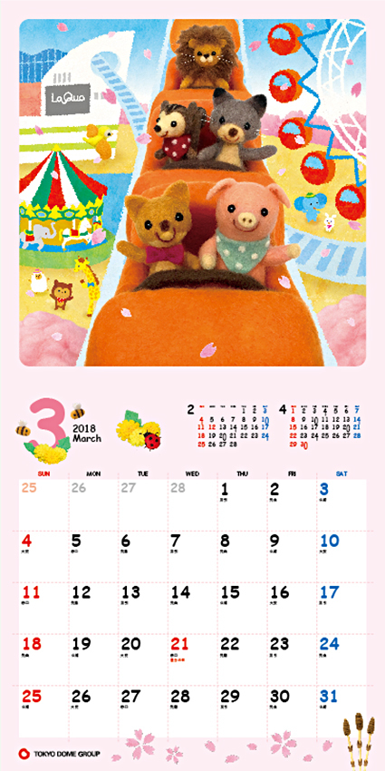 2018年 東京ドームグループカレンダー 1月〜6月_f0131668_22135302.jpg