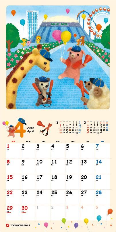2018年 東京ドームグループカレンダー 1月〜6月_f0131668_22135568.jpg