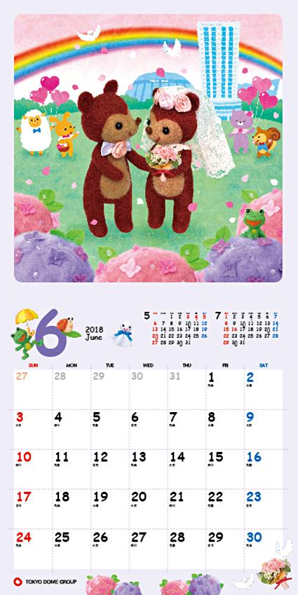 2018年 東京ドームグループカレンダー 1月〜6月_f0131668_22194449.jpg