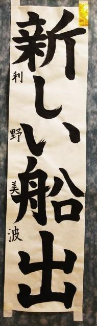 神戸から、神戸市書初め展金賞受賞者席上揮毫_a0098174_00453142.jpg