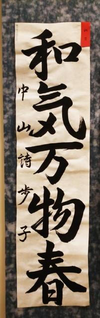 神戸から、神戸市書初め展金賞受賞者席上揮毫_a0098174_00501459.jpg