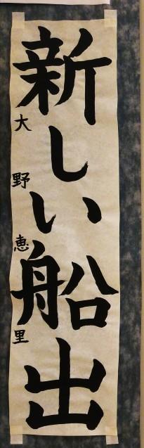 神戸から、神戸市書初め展金賞受賞者席上揮毫_a0098174_00515112.jpg