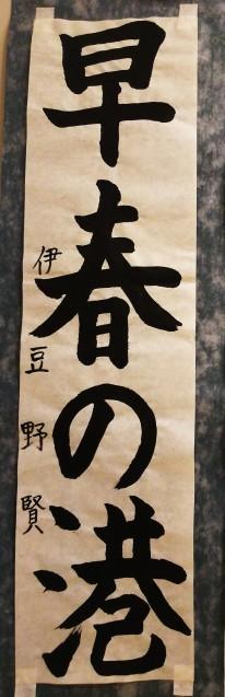 神戸から、神戸市書初め展金賞受賞者席上揮毫_a0098174_00523417.jpg